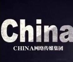 【171】china公会吧